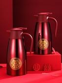 304不銹鋼保溫壺婚慶結婚用暖壺喜慶熱水瓶陪嫁嫁妝水壺紅色一對 夏季狂歡