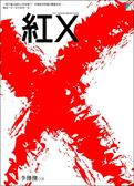 (二手書)紅X