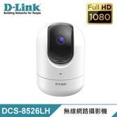 【D-Link 友訊】DCS-8526LH Full HD 旋轉無線網路攝影機