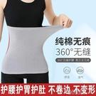 發熱護腰護腰帶保暖羊絨羊毛冬季加厚男女士腰間盤勞損護胃暖宮腰圍護肚子 快速出貨