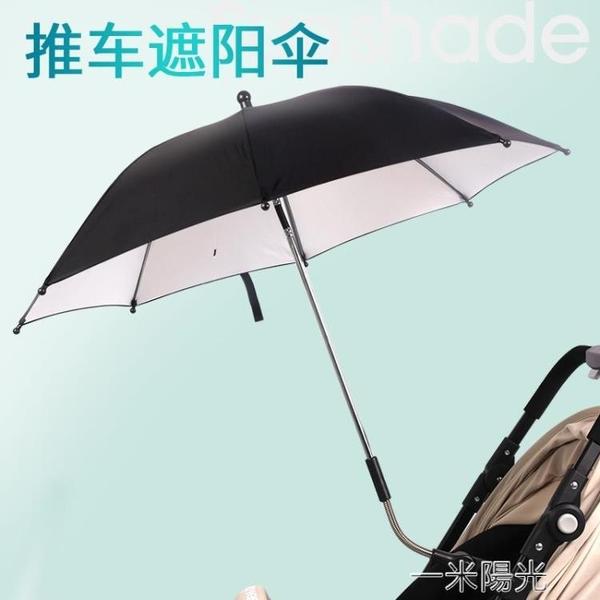 嬰兒手推車遮陽傘萬向傘寶寶車通用溜娃神器三輪車童車防曬雨傘 聖誕節免運