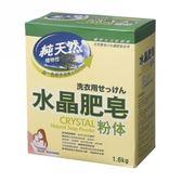 南僑水晶肥皂粉体1.6KG
