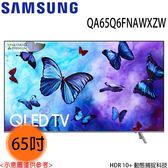 【SAMSUNG三星】65吋 4K Smart QLED TV 智慧液晶電視 QA65Q6FNAWXZW 免運費
