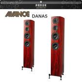 丹麥 AVANCE 頂級Hi-Fi系列 DANA 5 落地式主喇叭!再現丹麥音藝傳奇,卓爾不凡!