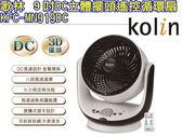 【歌林】9吋DC立體擺頭遙控循環扇/風扇/電扇KFC-MN919DC 保固免運-隆美家電