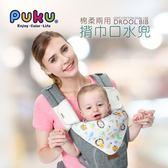 PUKU藍色企鵝 - 棉柔兩用揹巾口水兜(口水巾)