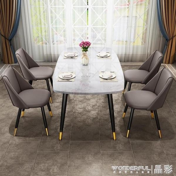 餐桌 巖板大理石餐桌椅組合家用小戶型后現代簡約輕奢長方形吃飯桌 晶彩 99免運LX