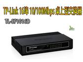 【限期3期零利率】全新 TP-LINK TL-SF1016D 16埠 10/100Mbps 塑膠殼 桌上型交換器 Switch