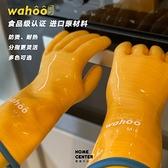 wahoo蘭浪出口烘焙液態硅膠分指手套食品接觸隔熱耐高溫防燙烤箱 全館免運