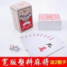 紙牌麻將撲克牌塑料旅行迷你麻將...