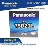 國際牌 75D23L NISSAN NEW SENTRA 電池 汽車 電瓶 55D23L PANASONIC 哈家人