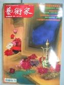 【書寶二手書T2/雜誌期刊_QJP】藝術家_419期_台灣當代行為藝術實踐模式等
