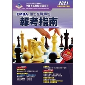 2021 EMBA.碩士在職專班報考指南