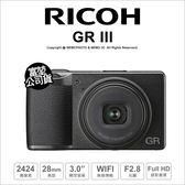 預購請先電洽 RICOH GR III  GR3 3代 富堃公司貨  ★刷卡免運★  WiFi NFC APS-C 薪創