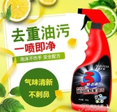 清潔劑-廚房除油劑家用清潔劑油污清潔劑抽油煙機強力去油污多功能清洗劑 提拉米蘇