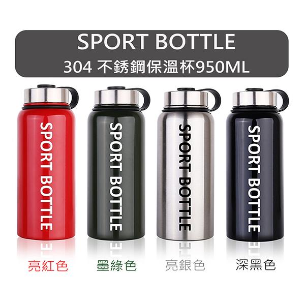 950ML手提式運動健身補水保冷、保溫瓶