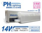 PHILIPS飛利浦 BN098C LED 14W 4000K 自然光 3尺 全電壓 支架燈 層板燈_PH430777