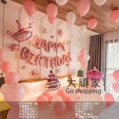 氣球 網紅公主生日布置場景派對趴體裝飾品女孩主題快樂驚喜氣球背景牆