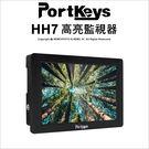 Ikan 艾肯 Portkeys HH7 高亮監視器 7吋 1200nit 4K HDMI 監看螢幕★24期0利率★ 薪創數位