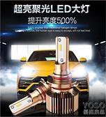 汽車LED燈 汽車led大燈燈泡強光h7改裝h4遠近光一體超亮聚光9005led汽車大燈 618大促銷