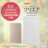 【配件王】日本代購 日本製 一年保 日立 EP-NVG90 加濕空氣清淨機 HEPA 42疊