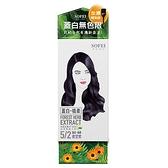 舒妃型色家植萃護髮染髮霜-5/2 蓋白‧植柔夜空紫