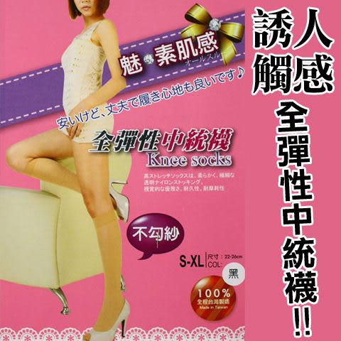 【esoxshop】╭*Chodanqi 誘人肌膚全彈性中統襪*膚色&黑色*不勾紗╭*《長統褲/美腿襪/絲襪》