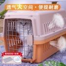 寵物航空箱貓咪狗狗便攜外出貓籠子大型犬托運箱旅行箱車載狗貓籠 快速出貨YJT快速出貨