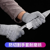 防切割手套防割手套加厚鋼絲防切割防刀刺防滑耐磨勞保廚房殺魚切菜防護手套  伊蘿
