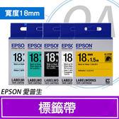 【高士資訊】EPSON 18mm LK系列 原廠 盒裝 防水 標籤帶 一般/透明/高黏性/粉彩/淡彩