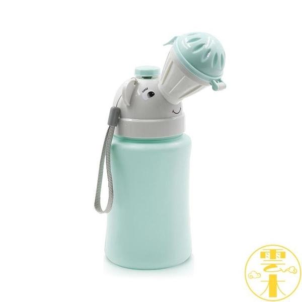 兒童尿壺便攜式車載小便器尿壺男童夜壺嬰兒寶寶旅行用【雲木雜貨】