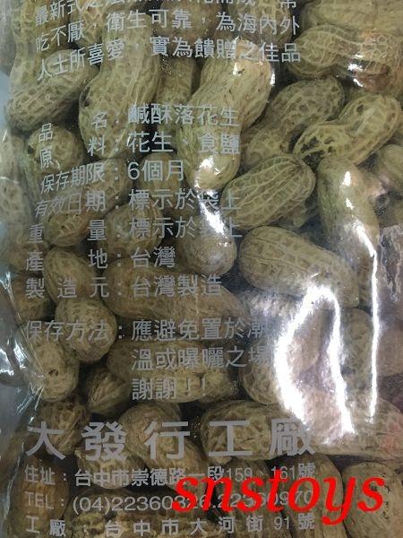 sns 古早味 懷舊零食 花生 鹹酥落花生 550公克 大顆又香又脆