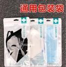 【快出】通用包裝袋子加厚自封拉鍊袋口罩塑...