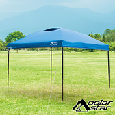 【 PolarStar】速搭排風遮陽帳『藍』P20701 天幕帳.炊事帳.客廳帳.網屋.帳篷.露營.戶外