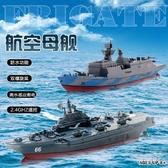 遙控快艇 四通遙控船玩具創新3318航空母艦軍事精致模型熱銷兒童水上快艇 京都3CYJT