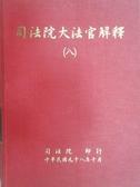 【書寶二手書T7/法律_ZHH】司法院大法官解釋(8)_民98
