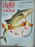 【書寶二手書T8/科學_JBX】海鮮的美味輓歌_陳信宏, 泰拉斯格雷斯哥