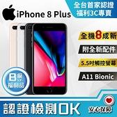【創宇通訊│福利品】8成新B級 蘋果APPLE iPhone 8 Plus 64G (A1897) 實體店有保固