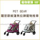 寵物家族-PET GEAR羅密歐敞篷無拉鍊寵物推車 (酒紅色/經典灰)