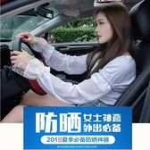 夏季長款開車防曬手套女蕾絲冰絲袖套夏天防紫外線遮陽手臂套袖薄