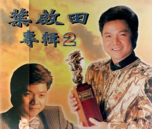 葉啟田專輯 2  雙CD (購潮8)