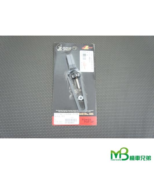 機車兄弟【JS  CNC鋁合金碼錶線支架附螺絲 長版】