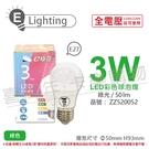 E極亮 LED 3W 綠光 全電壓 球泡燈 台灣製造_ZZ520052