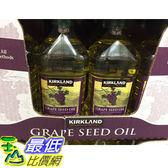[COSCO代購] 無法超取 C1142843 科克蘭葡萄籽油每瓶2公升
