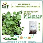 【綠藝家】A83.水田芥種子0.2 克(約600顆) (豆瓣菜.水芹.西洋菜)