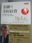 【書寶二手書T1/財經企管_HHE】金融與美好社會-諾貝爾經濟學家帶你認識..._羅伯‧席勒