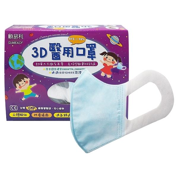 順易利 兒童3D醫用口罩(50入)水藍色 【小三美日】醫療口罩