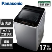 『Panasonic』- 國際牌 17kg變頻直立洗衣機 NA-V170GT-L-**免費基本安裝**