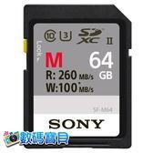 【免運費】 Sony SF-M64 64GB SDXC UHS-II Class10 記憶卡 (1733X,260MB/s,索尼公司貨五年保固) 64g sdhc