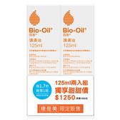 Bio-Oil百洛肌膚護理專家125ml雙入組 【康是美】